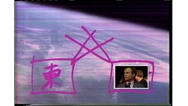 백남준 , 1986, 비디오 아카이브 스틸, 백남준아트센터 비디오 아카이브 컬렉션