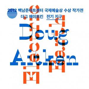 2012 백남준아트센터 국제예술상 수상 작가전  《더그 에이트킨 – 전기 지구》