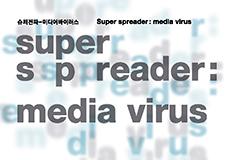 백남준아트센터 기획전《슈퍼전파-미디어바이러스》