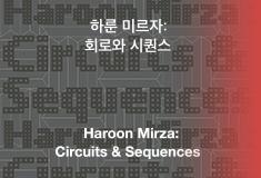 하룬 미르자 : 회로와 시퀀스