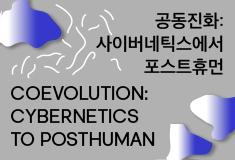 국제학술심포지엄 '백남준의 선물 9' 《공동진화: 사이버네틱스에서 포스트휴먼》