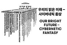기획전 《우리의 밝은 미래 – 사이버네틱 환상》