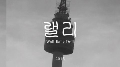 14-김희천_랠리-1