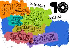 백남준아트센터 개관 10주년 기념 전시 《#예술 #공유지 #백남준》