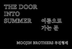 2018 랜덤 액세스 Vol.2 《여름으로 가는 문 The Door into Summer》