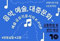 #관점실험 #교환 《음악, 예술, 대중문화-예술 공유지로서의 K-POP》