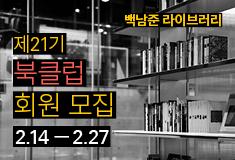 백남준 라이브러리 제21기 북클럽 회원 모집