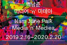 2019 백남준展 《백남준 미디어 'n' 미데아》 Nam June Paik Media 'n' Mediea