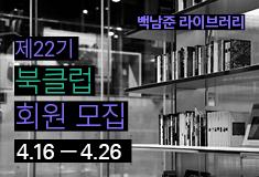 백남준 라이브러리 제22기 북클럽 회원 모집