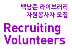 백남준 라이브러리 제18기 자원봉사자 모집