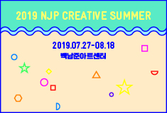 2019 NJP Creative Summer