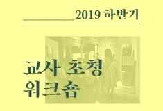 2019 하반기 교사초청워크숍