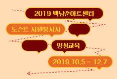 2019 도슨트 자원봉사자 모집 ‧ 양성교육
