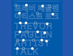 백남준아트센터 국제예술상 수상작가전 <기계비전> 아티스트 토크에 초대합니다.
