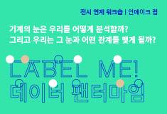 [전시 연계 워크샵] Label me! : 데이터 팬터마임