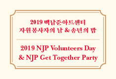 2019 백남준아트센터 자원봉사자의 날 & 송년의 밤
