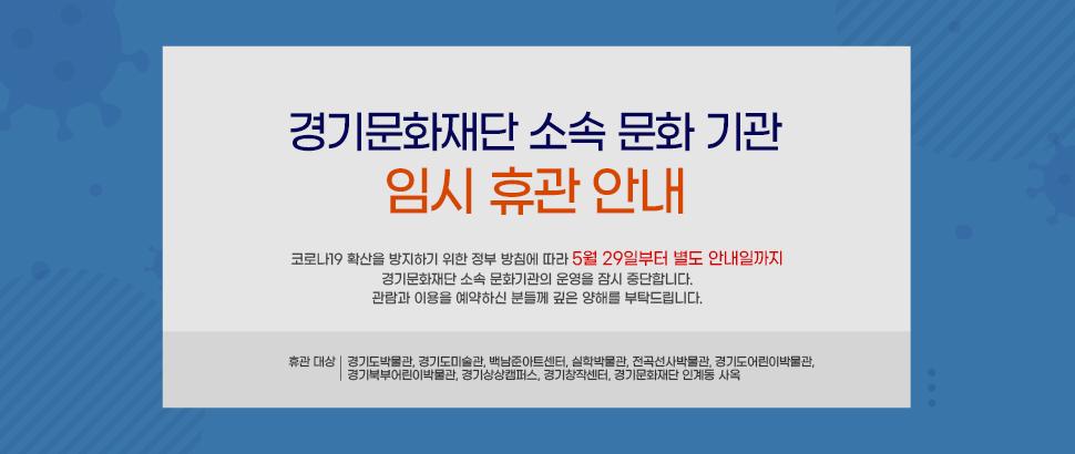 [긴급] 경기문화재단 소속 문화 기관 임시 휴관 안내