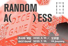 2020 백남준아트센터 랜덤 액세스 Vol. 7 오주영 《주사위 게임》