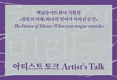 기획전 《침묵의 미래: 하나의 언어가 사라진 순간》 아티스트 토크 잠정 연기