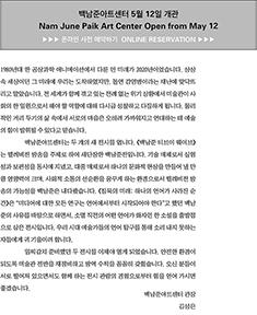 [백남준아트센터] ♧♣♧새로운 일상을 맞이하며, 5월 12일 개관! 온라인 사전 예약 안내♣♧♣